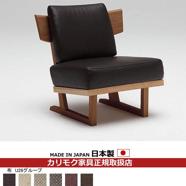 カリモク ソファ・1人掛け/WU47モデル(ミックススタイル) 平織布張 肘無椅子 【COM U26グループ】【WU4725-U26】