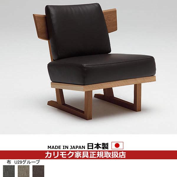 カリモク ソファ・1人掛け/WU47モデル(ミックススタイル) 平織布張 肘無椅子 【COM U29グループ】【WU4725-U29】