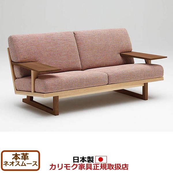 カリモク ソファ・2人掛け/WU47モデル(ミックススタイル) 本革張 2人掛椅子ロング 【COM ネオスムース】【WU4732-NS】