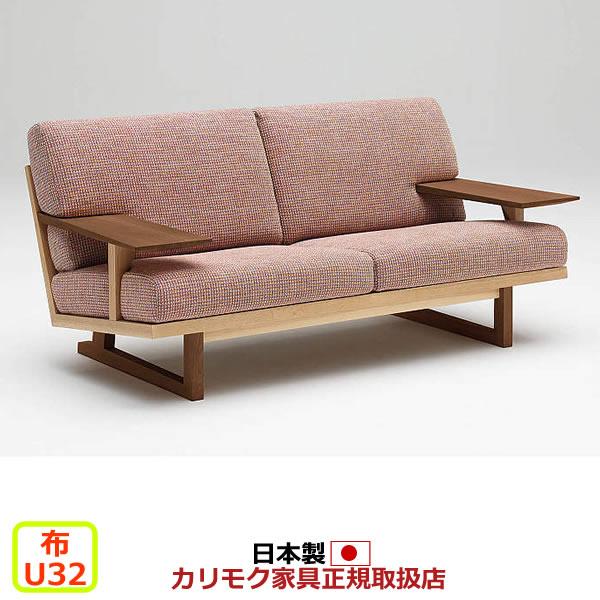 カリモク ソファ・2人掛け/WU47モデル(ミックススタイル) 平織布張 2人掛椅子ロング 【COM U32グループ】【WU4732-U32】