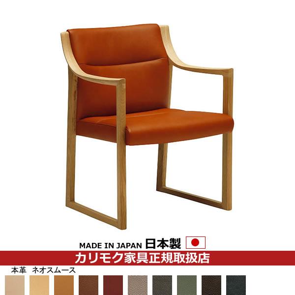 カリモク ダイニングチェア/ WU53モデル 本革張 肘掛椅子 【COM オークD・G・S/ネオスムース】 【WU5300-NS】