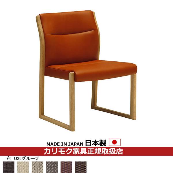 カリモク ダイニングチェア/ WU53モデル 平織布張 肘掛椅子 【COM オークD・G・S/U26グループ】 【WU5300-U26】