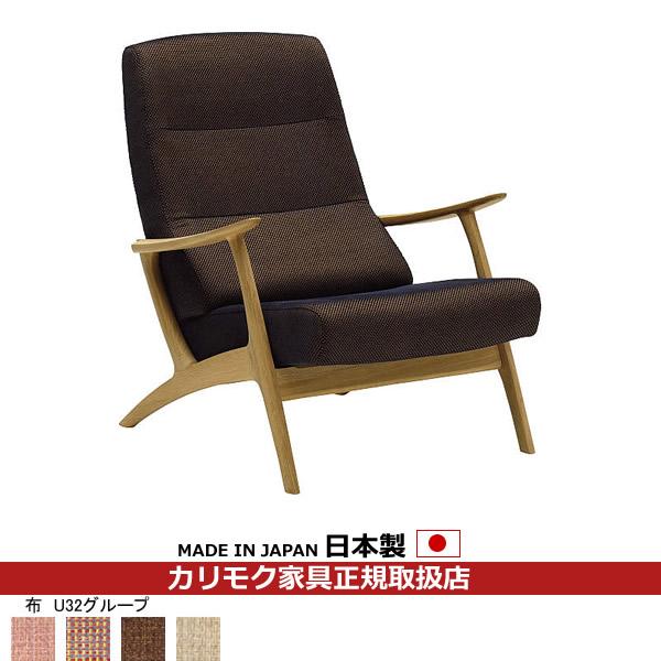 100%本物 カリモク パーソナルチェア/WU60モデル 平織布張肘掛椅子 【COM オークD・G・S/U32グループ】【WU6000-U32】, 上月町 c6462512