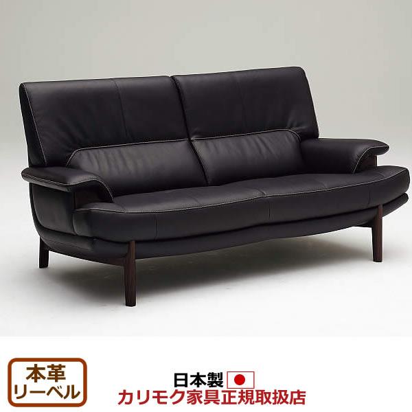 カリモク ソファ/ ZU25モデル 本革張 2人掛椅子ロング ■肘デザイン(張り込みタイプ) 【COM オークD・G・S/リーベル】【ZU2512-LB】