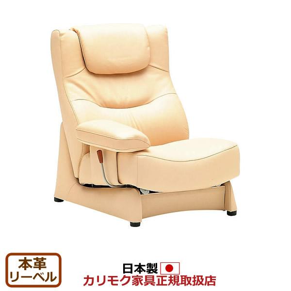 カリモク ソファ・1人掛け/ ZU42モデル 本革張(外側:合成皮革) 右肘椅子 【COM リーベル】【ZU4208-LB】
