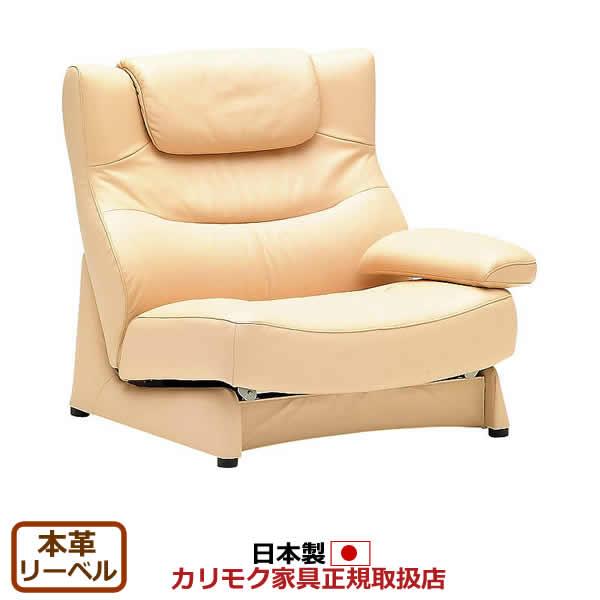 カリモク ソファ/ ZU42モデル 本革張(外側:合成皮革) 左肘椅子ロング【COM リーベル】【ZU4219-LB】