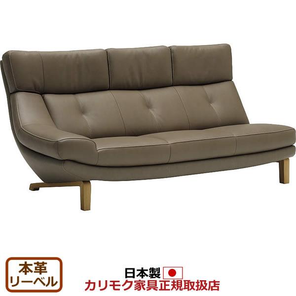 カリモク ソファ/ ZU46モデル 本革張 右肘長椅子 【ZU4638ZE】【COM オークD・G・S/リーベル】【ZU4638-LB】