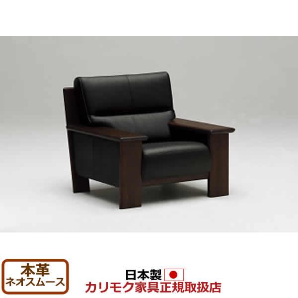 カリモク ソファ1人掛け/ ZU48モデル 本革張 肘掛椅子 肘平板タイプ【COM オークD・G・S/ネオスムース】【ZU48A0-NS】