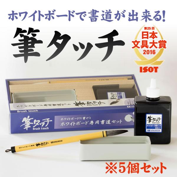 販売 送料無料 日本文具大賞2016優秀賞受賞 SEAL限定商品 ホワイトボードで書道が出来る 5個セット ホワイトボード専用書道セット 筆タッチ 3点入り パレット BFT-S-5個セット 専用筆 専用インキ