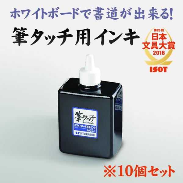 【10個セット】ホワイトボード専用書道セット 筆タッチ 専用インキ(インク)のみ【BFT-IN-10個セット】