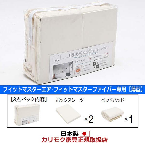 カリモク 寝装品3点パック(ボックスシーツ2+ベッドパッド1) シングル 薄型マットレス用 S【KN22SA】