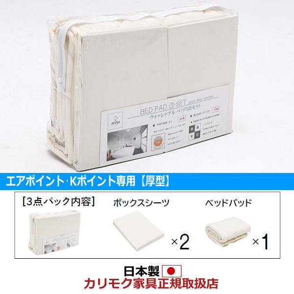 カリモク 寝装品3点パック(ボックスシーツ2+ベッドパッド1) シングル 厚型マットレス用 S【KN23SA】
