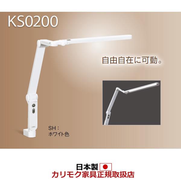 カリモク LEDスタンドライト・デスクライト/ 6軸アームLEDスタンドライト(クランプ式) ホワイト【KS0200SH】