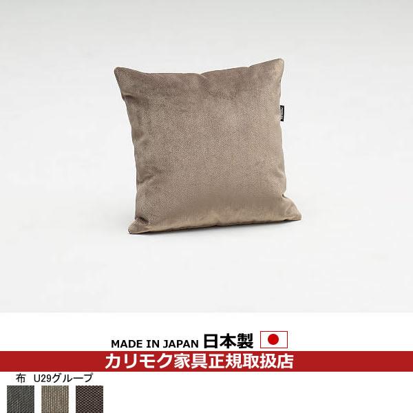 カリモク ソファクッション/ UU80モデル クッション 平織布張【COM U29グループ】【KU8000-U29】