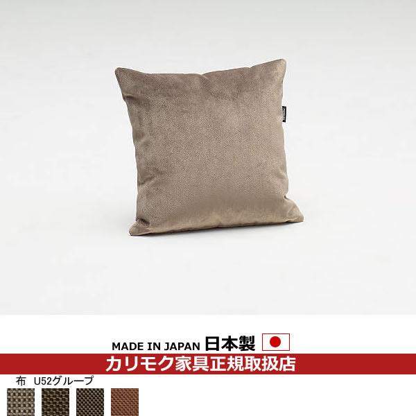 カリモク ソファクッション/ UU80モデル クッション 平織布張【COM U52グループ】【KU8000-U52】