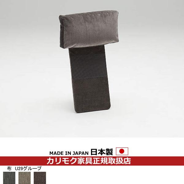 カリモク ソファ用ヘッドレスト /UU80モデル ヘッドレスト 平織布張【COM U29グループ】【KU8010-U29】