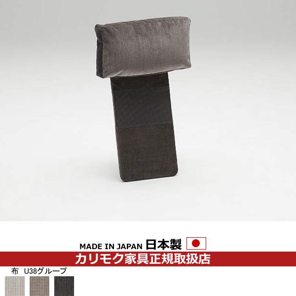 カリモク ソファ用ヘッドレスト /UU80モデル ヘッドレスト 平織布張【COM U38グループ】【KU8010-U38】