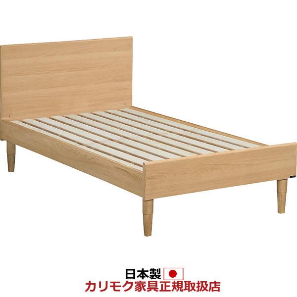 カリモク ベッド/NU49モデル 桐すのこベース シングルサイズ フレームのみ 【NU49S1M※-J】【NU49S1M-J】