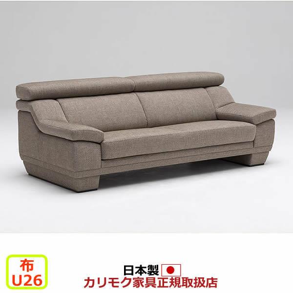 カリモク ソファ/UU53モデル 平織布張 長椅子 【COM U26グループ】【UU5303-U26】