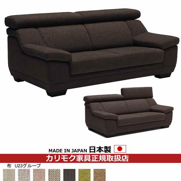 カリモク ソファ/UU53モデル 平織布張 2人掛椅子ロング 【COM U23グループ】【UU5312-U23】