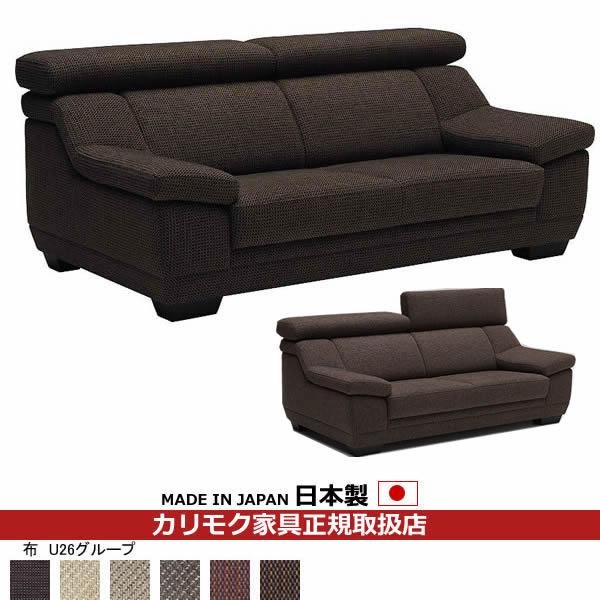 カリモク ソファ/UU53モデル 平織布張 2人掛椅子ロング 【COM U26グループ】【UU5312-U26】