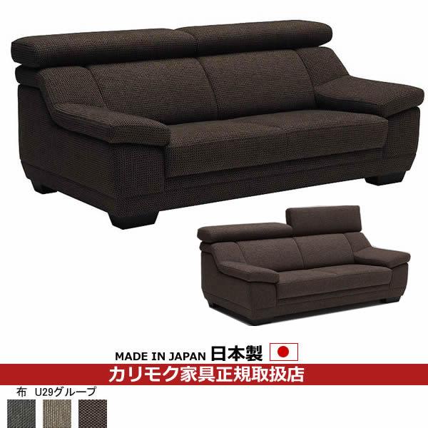カリモク ソファ/UU53モデル 平織布張 2人掛椅子ロング 【COM U29グループ】【UU5312-U29】