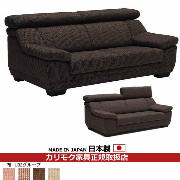 カリモク ソファ/UU53モデル 平織布張 2人掛椅子ロング 【COM U32グループ】【UU5312-U32】