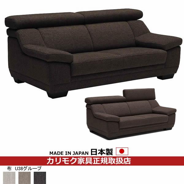 カリモク ソファ/UU53モデル 平織布張 2人掛椅子ロング 【COM U38グループ】【UU5312-U38】