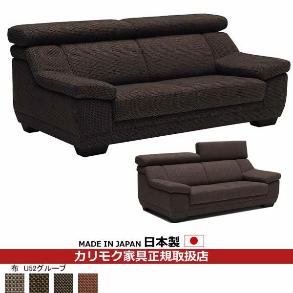 カリモク ソファ/UU53モデル 平織布張 2人掛椅子ロング 【COM U52グループ】【UU5312-U52】