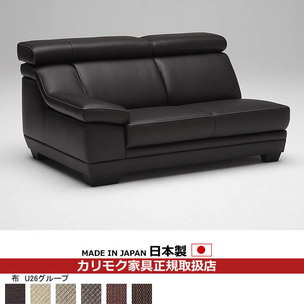カリモク ソファ/UU53モデル 平織布張 右肘2人掛椅子 【COM U26グループ】【UU5328-U26】