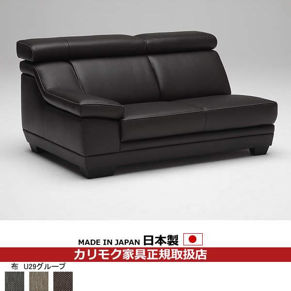 カリモク ソファ/UU53モデル 平織布張 右肘2人掛椅子 【COM U29グループ】【UU5328-U29】