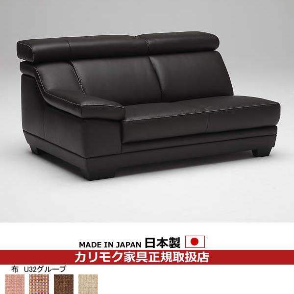 カリモク ソファ/UU53モデル 平織布張 左肘2人掛椅子 【COM U32グループ】【UU5329-U32】