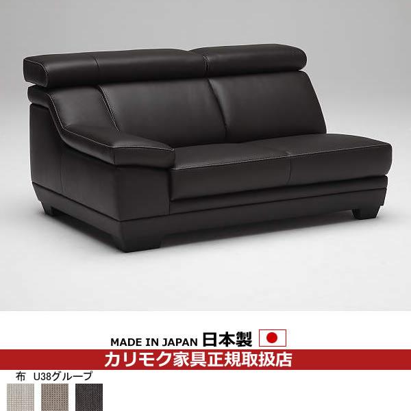 カリモク ソファ/UU53モデル 平織布張 右肘2人掛椅子 【COM U38グループ】【UU5328-U38】