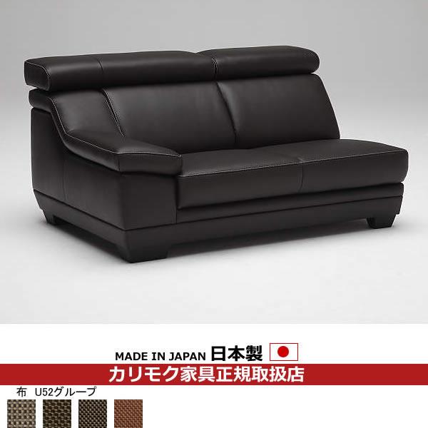 カリモク ソファ/UU53モデル 平織布張 右肘2人掛椅子 【COM U52グループ】【UU5328-U52】