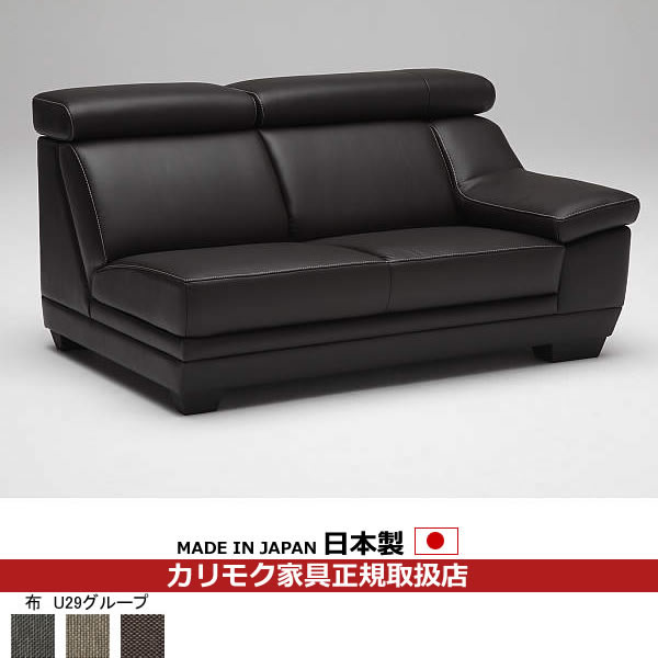 カリモク ソファ/UU53モデル 平織布張 左肘2人掛椅子 【COM U29グループ】【UU5329-U29】
