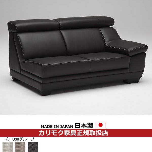 カリモク ソファ/UU53モデル 平織布張 左肘2人掛椅子 【COM U38グループ】【UU5329-U38】