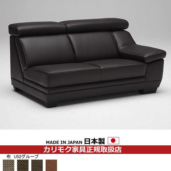 カリモク ソファ/UU53モデル 平織布張 左肘2人掛椅子 【COM U52グループ】【UU5329-U52】