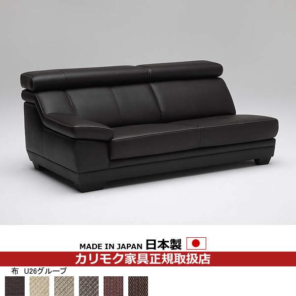 カリモク ソファ/UU53モデル 平織布張 右肘長椅子 【COM U26グループ】【UU5338-U26】
