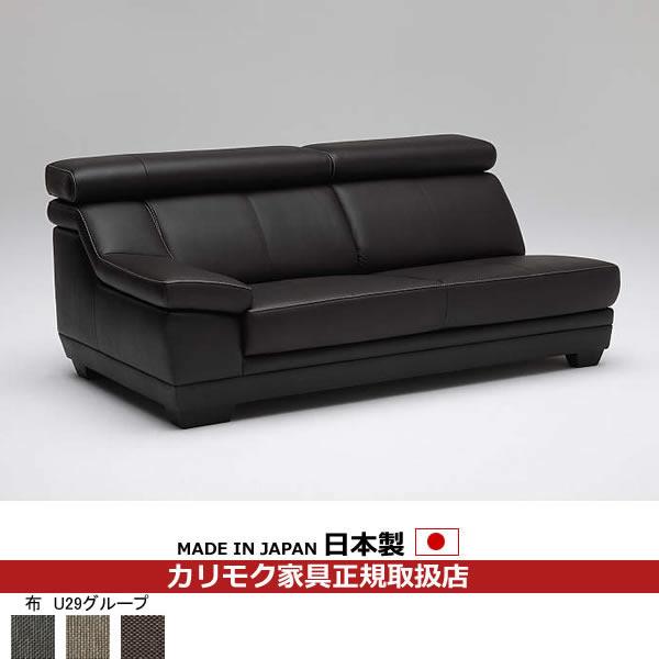 カリモク ソファ/UU53モデル 平織布張 右肘長椅子 【COM U29グループ】【UU5338-U29】