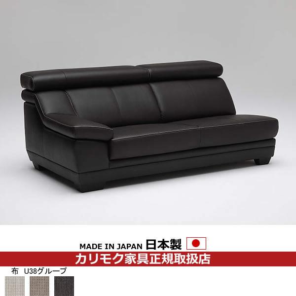 カリモク ソファ/UU53モデル 平織布張 右肘長椅子 【COM U38グループ】【UU5338-U38】