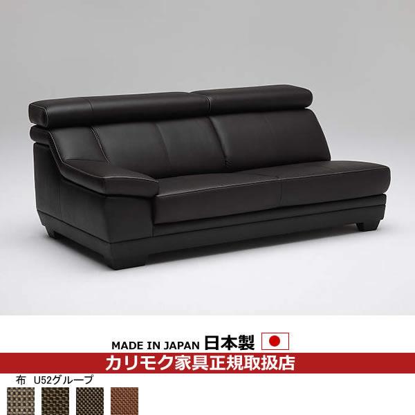 カリモク ソファ/UU53モデル 平織布張 右肘長椅子 【COM U52グループ】【UU5338-U52】