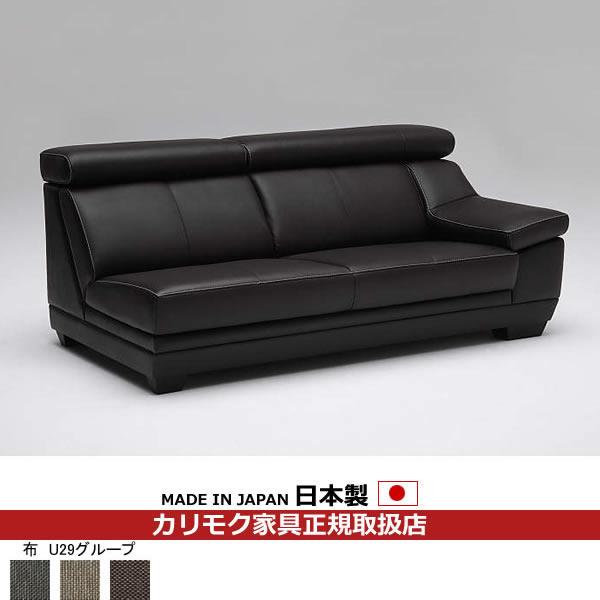 価格は安く カリモク ソファ/UU53モデル 平織布張 左肘長椅子 【COM U29グループ】【UU5339-U29】, USキッズウェア 49830f8c