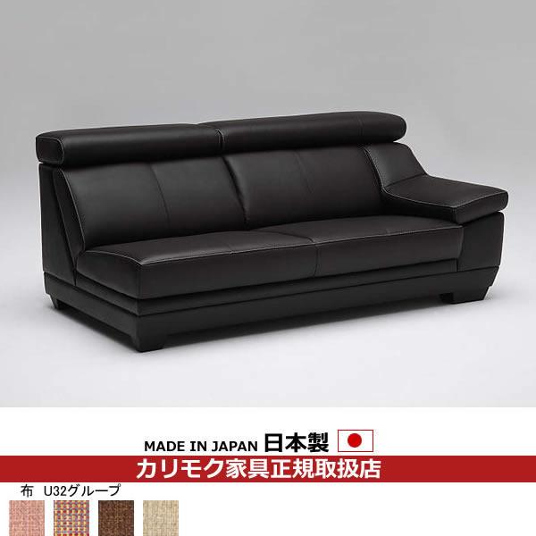 カリモク ソファ/UU53モデル 平織布張 左肘長椅子 【COM U32グループ】【UU5339-U32】