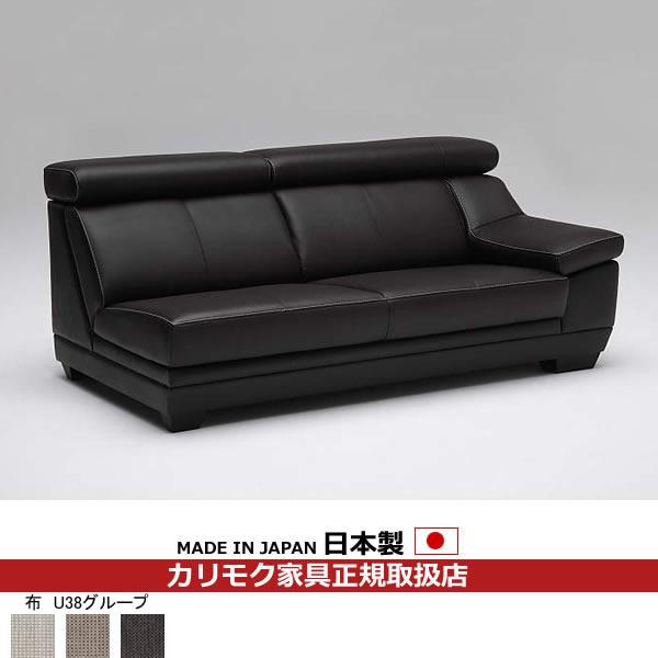 カリモク ソファ/UU53モデル 平織布張 左肘長椅子 【COM U38グループ】【UU5339-U38】