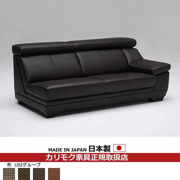 カリモク ソファ/UU53モデル 平織布張 左肘長椅子 【COM U52グループ】【UU5339-U52】