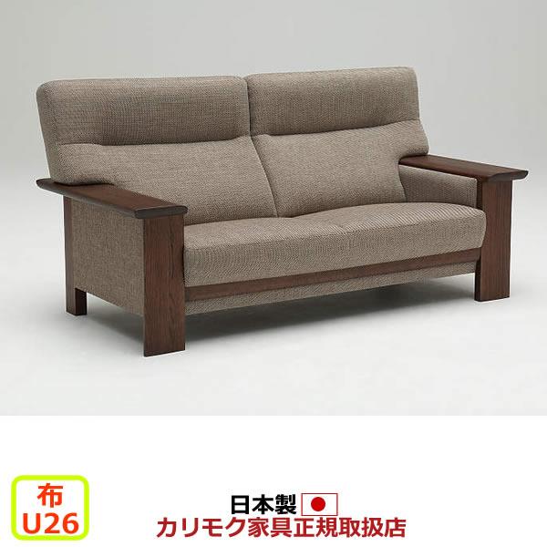 カリモク ソファ/ZU79モデル 平織布張 2人掛椅子ロング 肘平板タイプ【COM オークD・G・S/U26グループ】【UU79C2-U26】