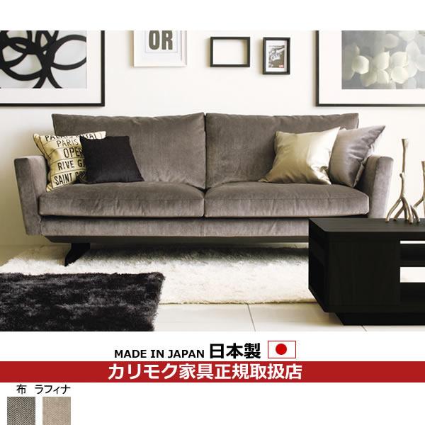 カリモク ソファ /UU80モデル 平織布張 長椅子 【COM オークD・G・S/ラフィナ】【UU8003-RA】