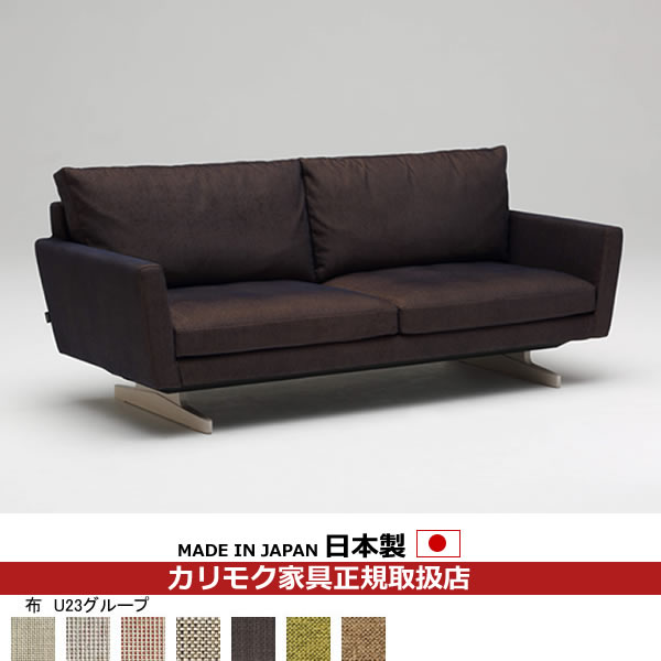 カリモク ソファ /UU80モデル 平織布張 長椅子 【COM オークD・G・S/U23グループ】【UU8003-U23】