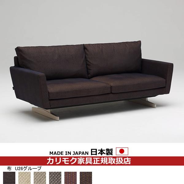 カリモク ソファ /UU80モデル 平織布張 長椅子 【COM オークD・G・S/U26グループ】【UU8003-U26】