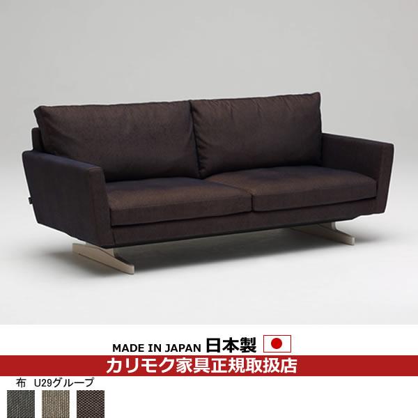カリモク ソファ /UU80モデル 平織布張 長椅子 【COM オークD・G・S/U29グループ】【UU8003-U29】